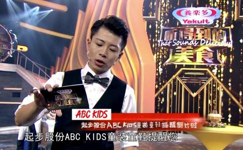"""联手《听得到的美食》,传递""""好童鞋就要ABC KIDS"""""""
