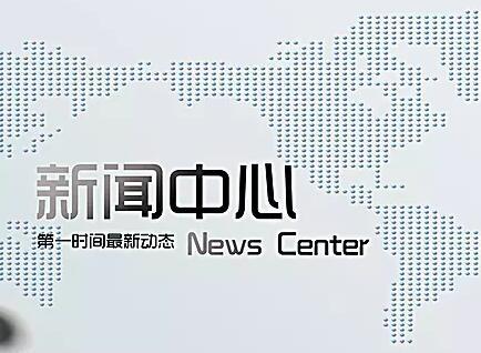 """""""辣交往""""助力中国十九大新型农业建设"""